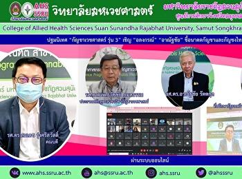 """ปฐมนิเทศ """"กัญชาเวชศาสตร์ รุ่น 3"""" เชิญ """"อลงกรณ์"""" """"อาณัฐชัย"""" ชี้อนาคตกัญชาและกัญชงไทย"""